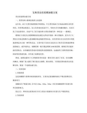 宝典美宜佳连锁加盟方案.doc