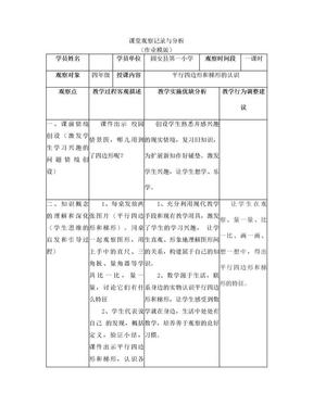 小学数学课堂观察记录与分析.doc