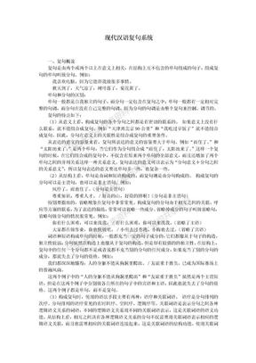 现代汉语复句系统.doc