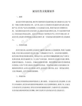 延安红色旅游文化策划书.doc