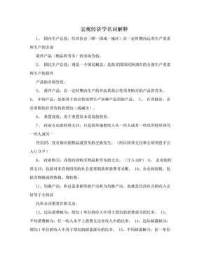 宏观经济学名词解释.doc