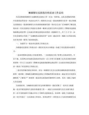 邮储银行反洗钱宣传活动工作总结.doc