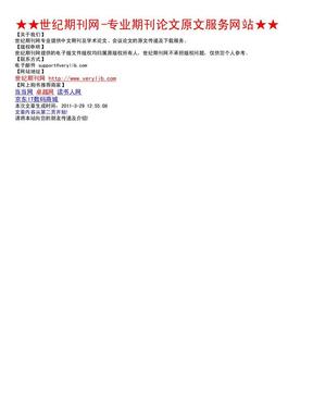 渡河侦察歼敌记.pdf