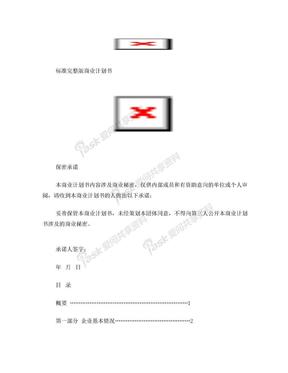 [标准完整版]商业计划书模板.doc