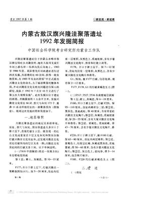 兴隆洼文化聚落遗址1992发掘简报.pdf