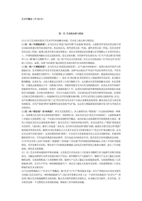 艺术学概论笔记_彭吉象_G.doc