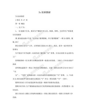 7s培训教材.doc
