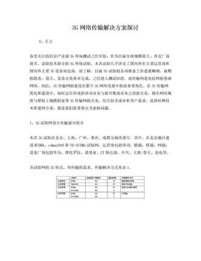 3G网络传输解决方案探讨.doc