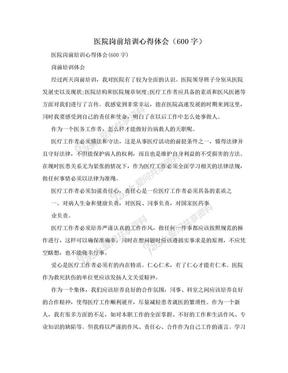 医院岗前培训心得体会(600字).doc