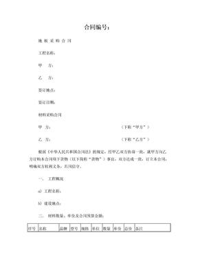 地板采购合同(范本).doc