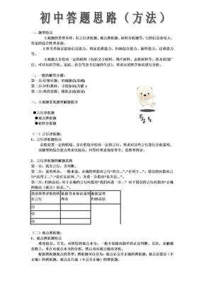 初中政治答题思路.doc