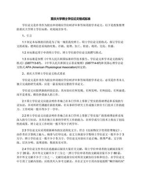重庆大学博士学位论文格式标准.docx