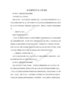 计生协管员个人工作总结.doc