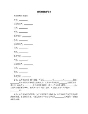 担保换期权协议书.docx