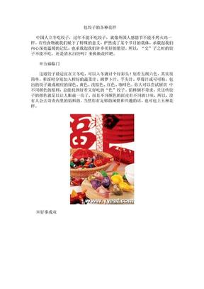 包饺子的各种花样.doc