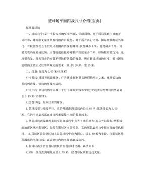 篮球场平面图及尺寸介绍[宝典].doc