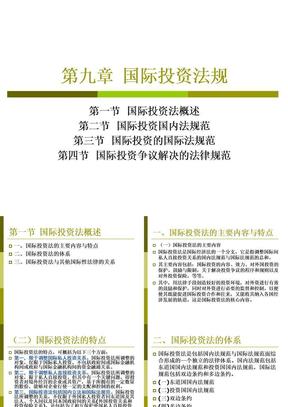 国际投资学chart9- 国际投资法规.ppt