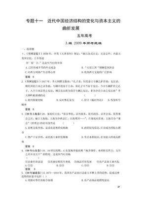 五年高考、三年联考历史分类练习:近代中国经济结构的变化与资本主义的曲折发展.doc.doc