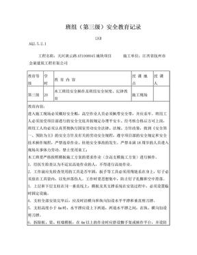 木工班组(第三级)安全教育记录.doc