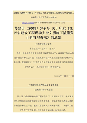 苏建价(2005)349号.doc