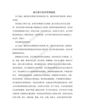 项目部专用章管理制度.doc