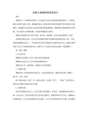 校园主题酒吧创业策划书.doc