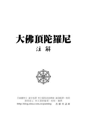 房山版愣严咒_注解_梵音_普明.doc