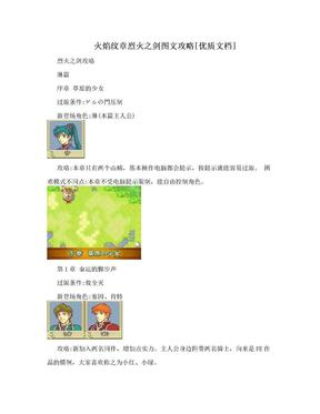火焰纹章烈火之剑图文攻略[优质文档].doc