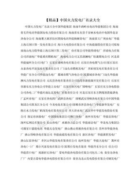 【精品】中国火力发电厂名录大全.doc