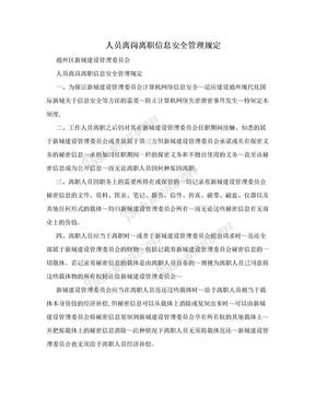 人员离岗离职信息安全管理规定.doc