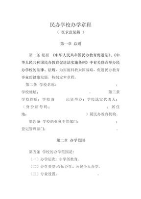 民办学校办学章程.doc
