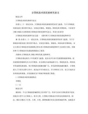 计算机技术的发展研究论文.doc