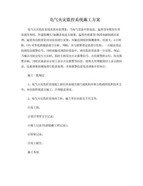 电气火灾监控系统施工方案.doc