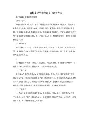 农村小学学校校园文化建设方案.doc
