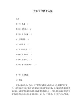 别墅安防设计方案.doc