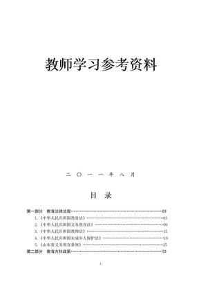 教师学习参考资料.doc