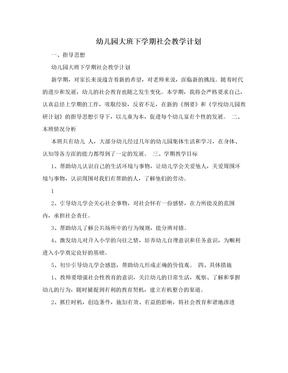 幼儿园大班下学期社会教学计划.doc