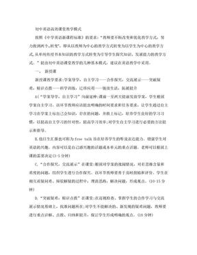 初中英语高效课堂教学模式.doc