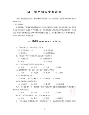 初一语文知识竞赛试题(珍藏版).doc