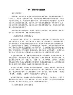 2015省级文明村自查报告.docx