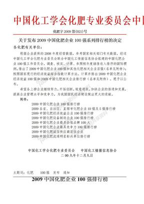 2009年中国化肥行业100强.doc