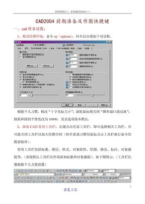 CAD2004前期准备及作图快捷键.doc
