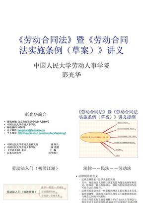 劳动合同法要义暨实施条例讲义.ppt