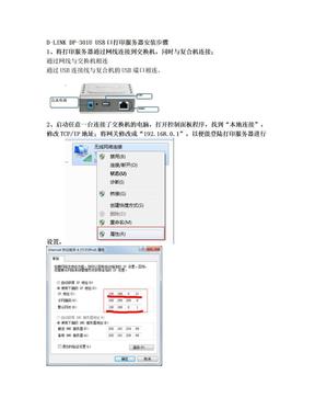 D-LINK DP-301U USB口打印服务器安装步骤.doc