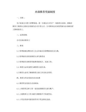 员工内部推荐奖励制度 (1).doc