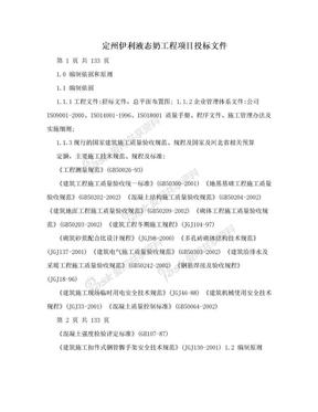 定州伊利液态奶工程项目投标文件.doc