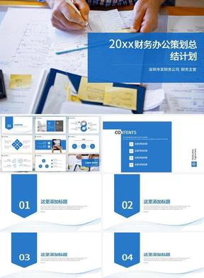 2019财务办公策划计划模板.pptx