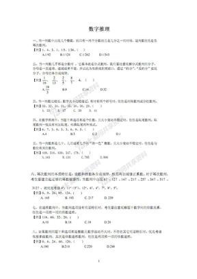 2011华图经典数量关系口诀.doc