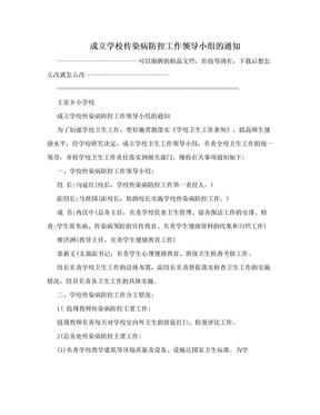 成立学校传染病防控工作领导小组的通知.doc