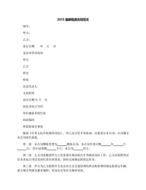 2015最新租房合同范文.docx